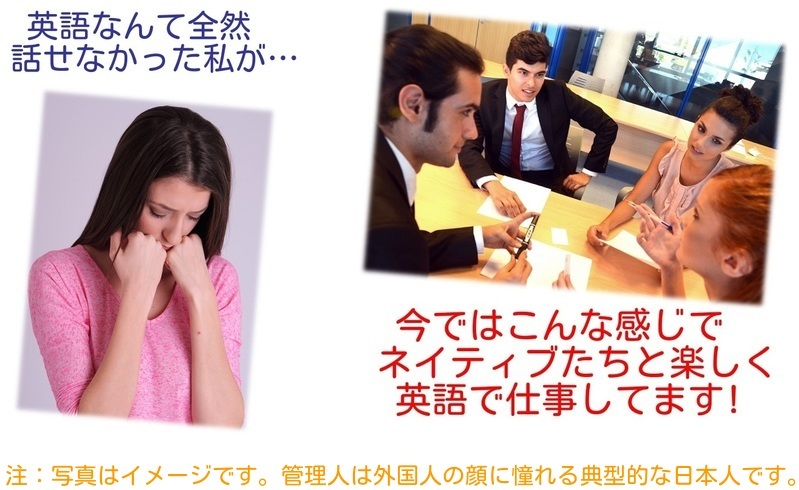 外資でビジネス英語で働く