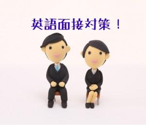 英語の面接対策用の使える表現集と練習方法