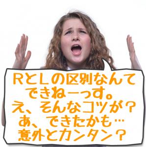 RとLの発音の違い!舌の動きで考えれば誰でもできる!