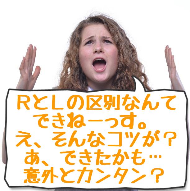 RとLの発音のコツ