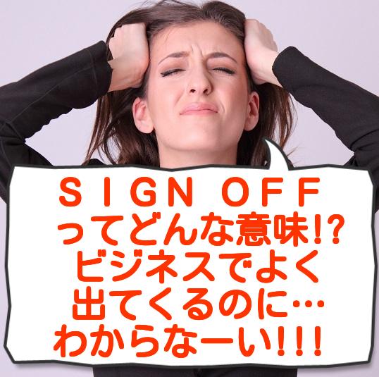 ビジネス英語Sign offの意味