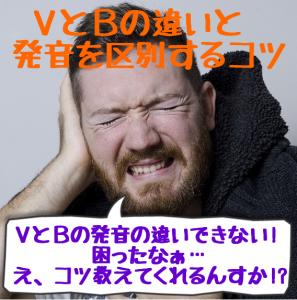 VとBの発音の違いで大変なことに!?実はRとLより難しい…