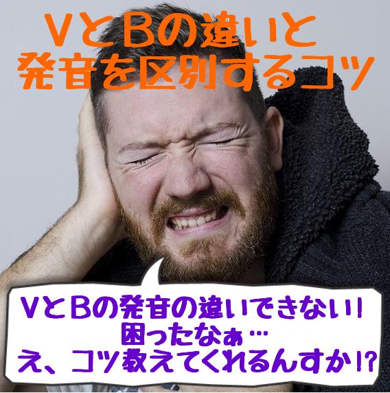 VとBの発音の違い