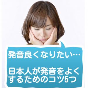 英語の発音が下手な日本人が多い5つの理由と発音力アップのコツ
