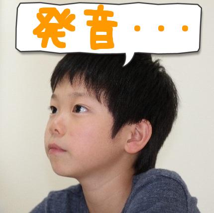 子供の英語は発音重視