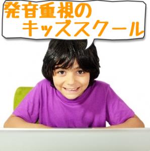 幼児や子供向け英語は発音重視~無料レッスン受講のススメ
