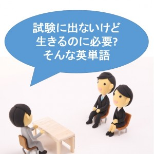 ビジネス英語には頻出!試験に出ない英単語
