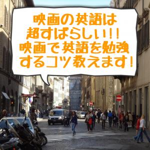 映画でリスニング中心に英語がメキメキ上達する理由と効果的な勉強法