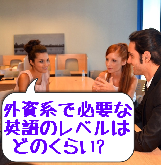 外資の仕事に必要な英語のレベルの目安①実践ビジネス英会話