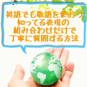 英語で敬語?ビジネスにも必須、丁寧に質問するための表現5つ