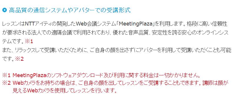 バーチャル英会話-MeetingPlaza